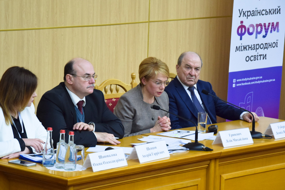 First Ukrainian Forum for International Education