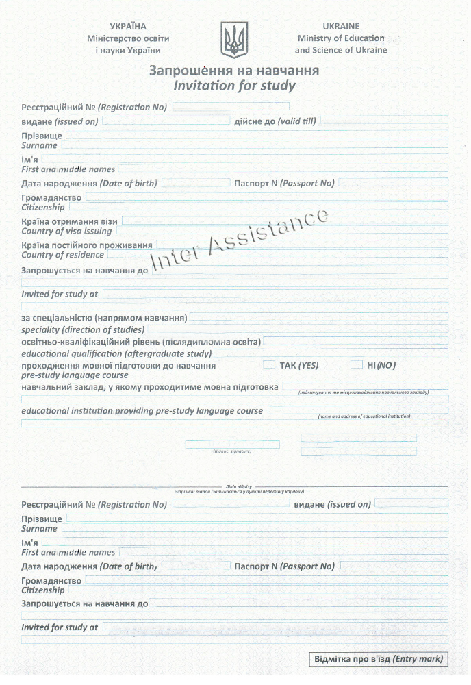 Invitation letter inter assistance study in ukraine for invitation letter stopboris Choice Image